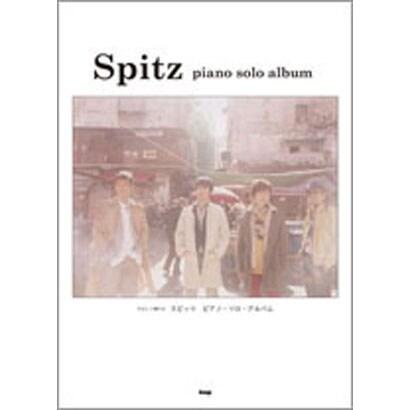 スピッツピアノ・ソロ・アルバム(やさしく弾けるピアノ・ソロ) [単行本]