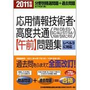 応用情報技術者・高度共通午前問題集〈2011年版〉 [単行本]