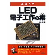 基礎入門 LED電子工作の素 [単行本]