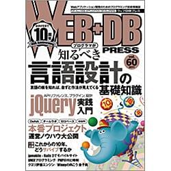 WEB+DB PRESS Vol.60 [単行本]