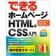 できるホームページHTML&CSS入門―Windows7/Vista/XP対応 [単行本]