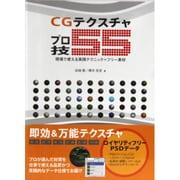 CGテクスチャプロ技55―現場で使える実践テクニック+フリー素材 [単行本]