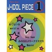 ピアノソロ J-IDOL PIECE(1)~果てない空・虹・