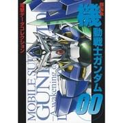 劇場版機動戦士ガンダム00(DENGEKI HOBBY BOOKS―電撃データコレクション) [単行本]