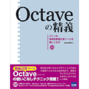Octaveの精義-フリーの高機能数値計算ツールを使いこなす [単行本]
