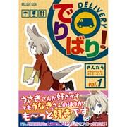 でりばり! vol.1(マイクロマガジン☆コミックス) [コミック]