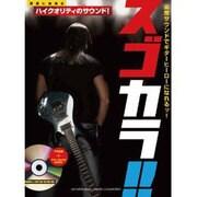 ギター・カラオケスゴカラ! 1 [単行本]