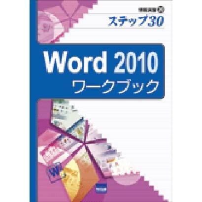Word2010ワークブック-ステップ30(情報演習 20) [単行本]