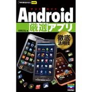 Android厳選アプリ徹底活用技(今すぐ使えるかんたんmini) [単行本]