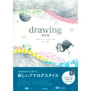 drawing素材集 [単行本]