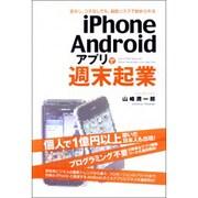 iPhone/Androidアプリで週末起業 [単行本]