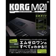 KORG M01公式ガイド [単行本]