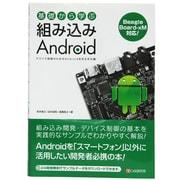 基礎から学ぶ組み込みAndroid―デバイス制御のためのAndroidを作る手引書 Beagle Board-xM対応! [単行本]
