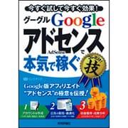 Google AdSenseグーグルアドセンスで本気で稼ぐコレだけ!技―今すぐ試して今すぐ効果! [単行本]