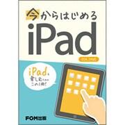 今からはじめるiPad-iOS4.2対応 [単行本]
