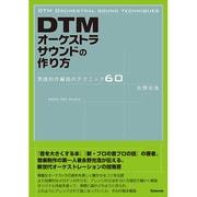 DTMオーケストラサウンドの作り方―実践的作編曲のテクニック60 [単行本]