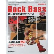 はじめてのロック・ベース[基礎の基礎]入門 模範演奏CD付