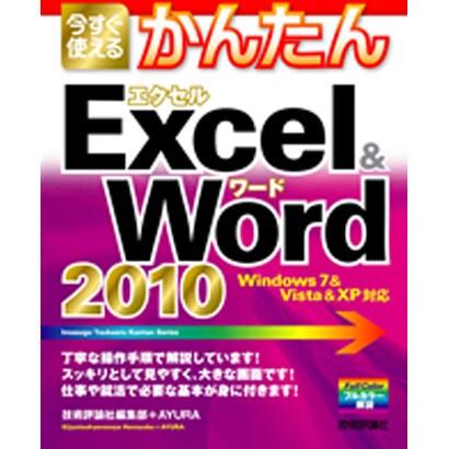 今すぐ使えるかんたんExcel&Word2010 [単行本]