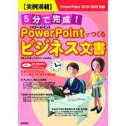 実例満載 5分で完成!パワーポイントでつくるビジネス文書―PowerPoint 2010/2007対応 [単行本]