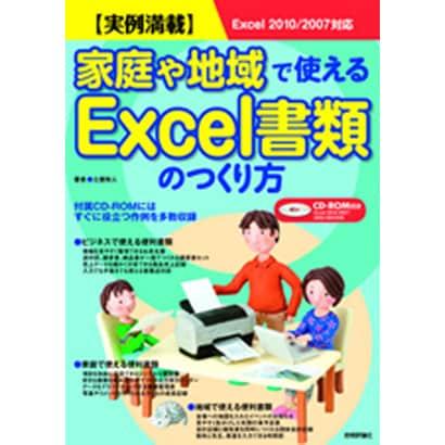 実例満載 家庭や地域で使えるExcel書類のつくり方―Excel 2010/2007対応 [単行本]