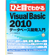 ひと目でわかるVisualBasic2010データベース開発入門(MSDNプログラミングシリーズ) [単行本]