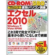 速効!パソコン講座 エクセル2010―Windows7・Vista・XP対応 [単行本]