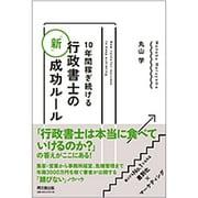 10年間稼ぎ続ける行政書士の「新」成功ルール(DO BOOKS) [単行本]