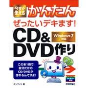 今すぐ使えるかんたん ぜったいデキます!CD&DVD作り Windows7対応 [単行本]