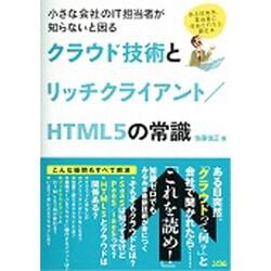 クラウド技術とリッチクライアント/HTML5の常識―小さな会社のIT担当者が知らないと困る [単行本]