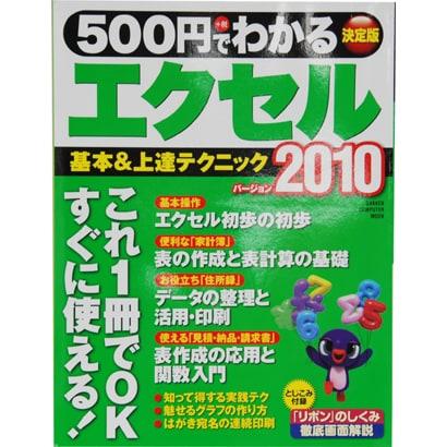 500円でわかるエクセル2010 決定版-基本&上達テクニック(Gakken Computer Mook) [ムックその他]