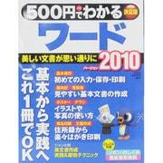 500円でわかるワード2010 決定版-美しい文書が思い通りに(Gakken Computer Mook) [ムックその他]