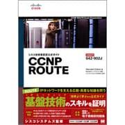 CCNP ROUTE(試験番号:642-902J)―シスコ技術者認定公式ガイド [単行本]