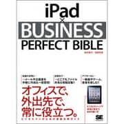 iPad×BUSINESS PERFECT BIBLE [単行本]