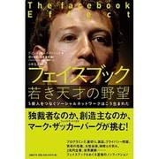 フェイスブック 若き天才の野望―5億人をつなぐソーシャルネットワークはこう生まれた [単行本]
