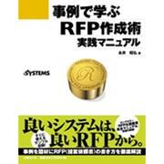 事例で学ぶRFP作成術実践マニュアル [単行本]