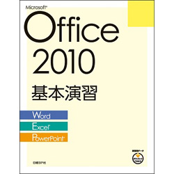 Microsoft Office 2010基本演習(Word/Excel/PowerPoint) [単行本]
