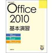 Microsoft Office 2010基本演習(Word/Excel/PowerPoint) [単行本]