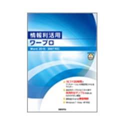 情報利活用ワープロ―Word2010/2007対応 [単行本]