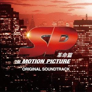 菅野祐悟/SP 革命篇 オリジナル・サウンドトラック