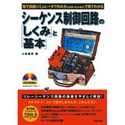 シーケンス制御回路の「しくみ」と「基本」―電子回路シミュレータTINA9(日本語・Book版4)で見てわかる [単行本]