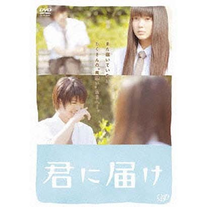 君に届け DVDスタンダード・エディション [DVD]