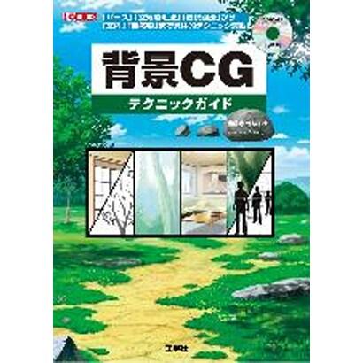背景CGテクニックガイド―「パース」「空気遠近法」「透視図法」から「室内」「自然物」まで具体的テクニック満載!(I・O BOOKS) [単行本]