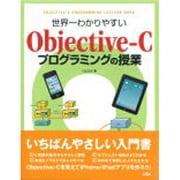 世界一わかりやすいObjective-Cプログラミングの授業 [単行本]