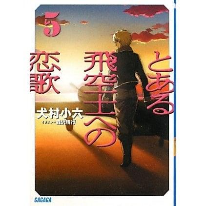 とある飛空士への恋歌〈5〉(ガガガ文庫) [文庫]