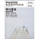 PHOTOGRAPHICA VOL.21(2011 SPRI-現代写真の視点を追う写真表現の総合情報誌(インプレスムック) [ムックその他]