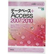 データベース+Access2007/2010(30時間アカデミック) [単行本]