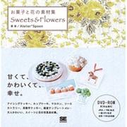 お菓子と花の素材集―Sweets&Flowers [単行本]