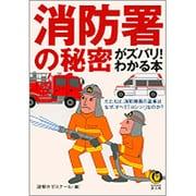 消防署の秘密がズバリ!わかる本(KAWADE夢文庫) [文庫]