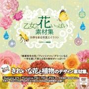 乙女の花いっぱい素材集―四季を彩る写真とイラスト [単行本]