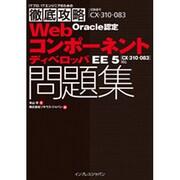 ITプロ/ITエンジニアのための徹底攻略Oracle認定WebコンポーネントディベロッパEE5問題集―(CX-310-083)対応 [単行本]